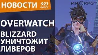 Overwatch. Blizzard уничтожит ливеров. Новости