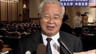 「財界の総理」経団連会長に住友化学の米倉氏起用へ(10/01/24)