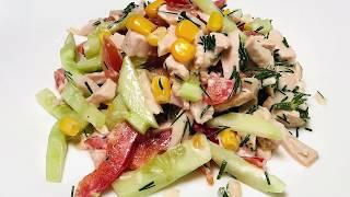 Салат с копченой курицей, овощами и кукурузой