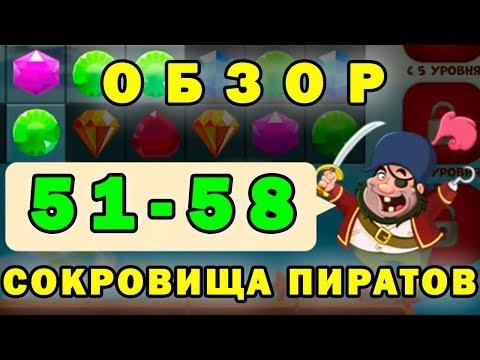 Сокровища пиратов прохождение 51-58 уровень   Обзор