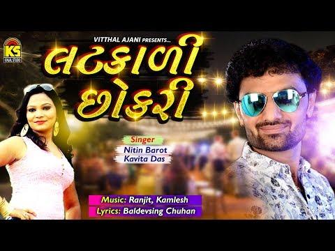 Latkali Chokari Ⅱ Nitin Barot- Kavita Das Ⅱ લટકાળી છોકરી Ⅱ Gujarati Love Song 2019