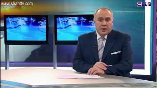 видео ТВ Канал Shant tv | Armenia tv online прямой эфир