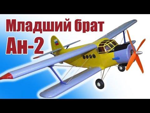 Самолет Ан-2. Младший брат большого кукурузника   Хобби Остров.рф