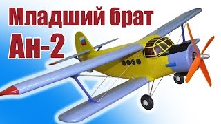 видео: Самолет Ан-2. Младший брат большого кукурузника | Хобби Остров.рф