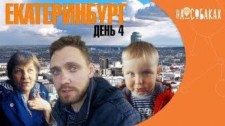 видео Пермь: три вокзала, набережная Камы и «Счастье не за горами»