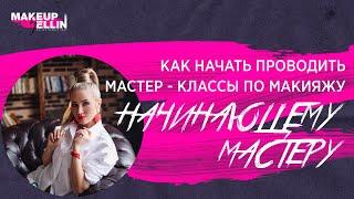 Как начать проводить Мастер - Классы по Макияжу начинающему мастеру -  Выпуск 114