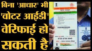 Election Commission of India ने Voter Id Card से Aadhar Card link कराने का order नहीं दिया है