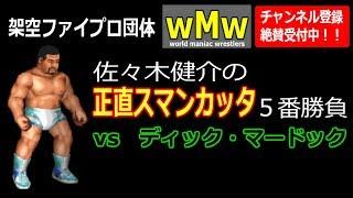 ファイプロ架空団体wMw(ワールド・マニアック・レスラーズ) ・実在す...
