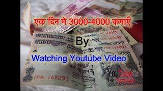 How to earn 3000-4000 in a day on youtube|एक दिन में 3000-4000 कमाएँ Youtube video देख कर
