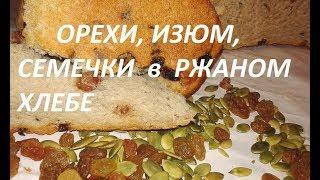 Ржано-пшеничный🍞 хлеб с семечками и изюмом Замес теста Выписала газеты