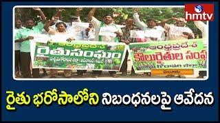 Tenant Farmers Protest Against and#39;YSR Rythu Bharosaand#39; Scheme In Eluru   hmtv Telugu News