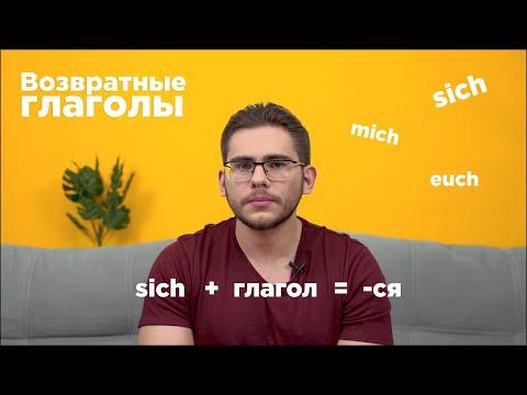 Урок немецкого языка #18. Возвратные глаголы в немецком языке.
