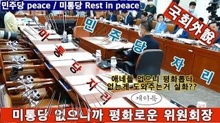[국회外說]미통당 없으니까 평화로운 위원회장