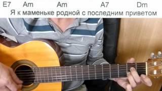Постой, паровоз - аккомпанемент на гитаре + слова