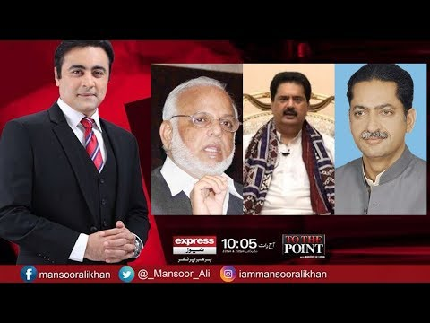 To The Point With Mansoor Ali Khan - 6 January 2018 - Express News