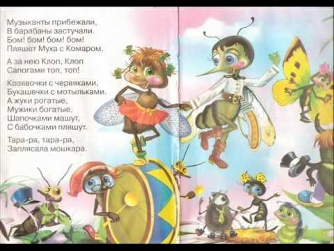 муха-цокотуха читать с картинками онлайн