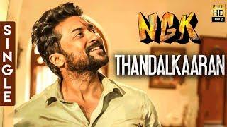 NGK - Thandalkaaran Official Single Reaction | Suriya | Yuvan Shankar Raja | Selvaraghavan