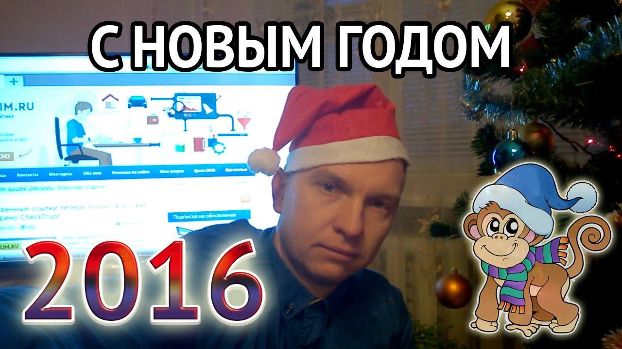 Поздравление с Новым Годом 2016 | Автор блога SEOslim.ru Максим Войтик