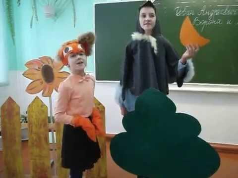 Изображение предпросмотра прочтения – «Сероухова Мария и Сероухова Анна» читают произведение «Ворона и Лисица» И.А.Крылова