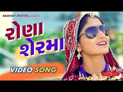 RONA SERMA (FULL VIDEO) | GEETA RABARI | LATEST GUJARATI SONG 2017 | RAGHAV DIGITAL