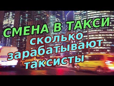 Реальный заработок в такси за смену