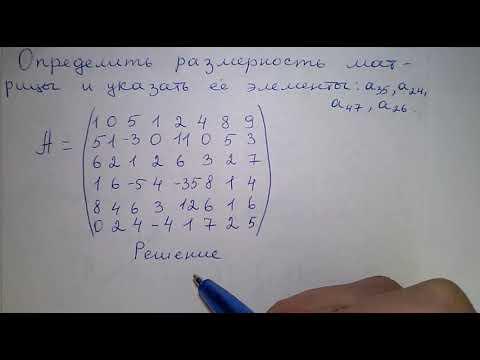 Как определить размер матрицы