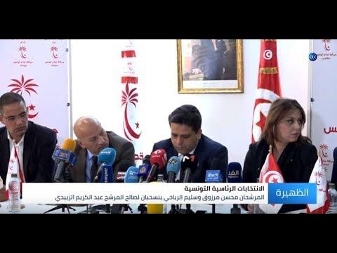 قناة الغد:صمت انتخابي في تونس وانسحابات لبعض المرشحين