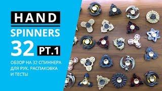 Обзор на 32 различных спиннера для рук - распаковка и тесты Hand Spinner