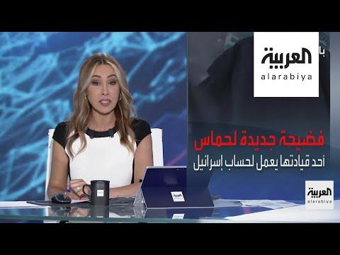 بانوراما | قادة وعسكريون في حماس جواسيس لصالح إسرائيل  - نشر قبل 9 ساعة
