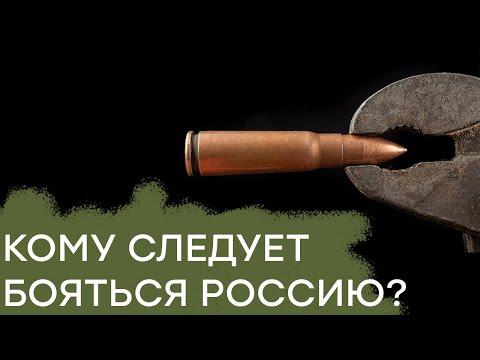 Как Россия своей