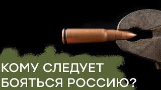 Как Россия своей военной мощью всему миру угрожала - Гражданская оборона