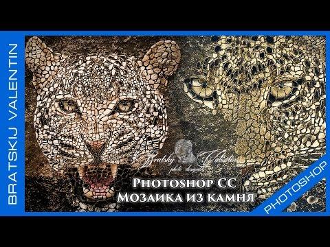 Photoshop CC Мозаика из камня