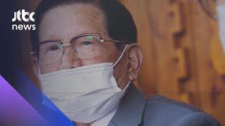 '코로나 방역' 방해 혐의…신천지 이만희 총회장 구속 / JTBC News