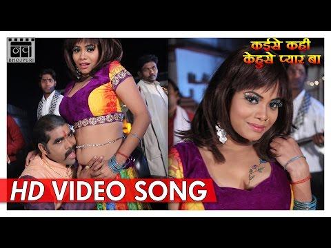 Anguri Daalke | Indu Sonali | Kaise Kahin Kehu Se Pyar Ba | Video Bhojpuri Item Song