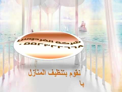 شركة تنظيف المنازل بجدة  0552322668 شركة الفردوس لتنظيف المنازل بجدة
