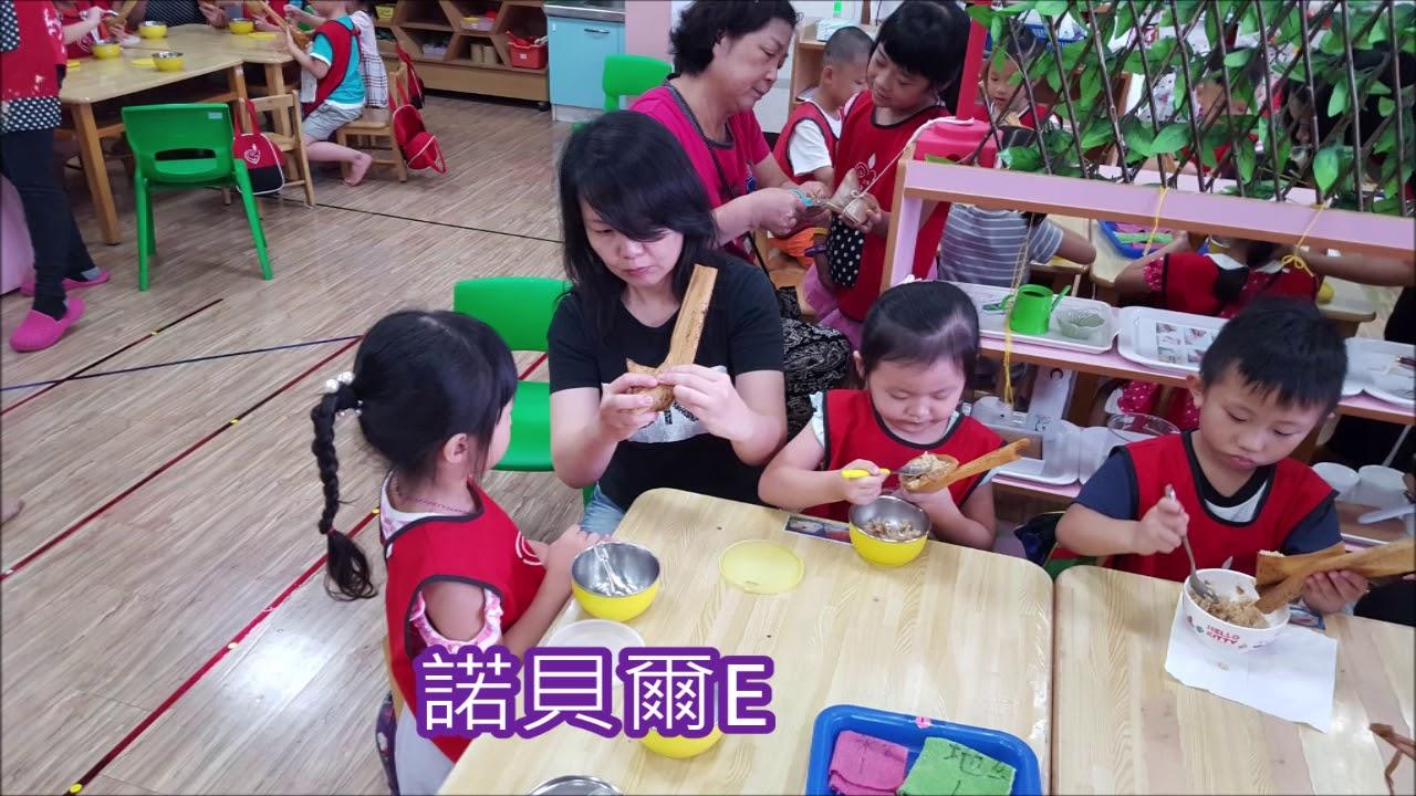 內壢非營利幼兒園-107.06.15端午粽飄香 - YouTube