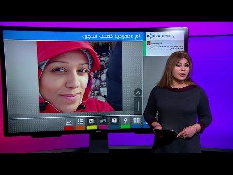 أم سعودية تطلب اللجوء في اليونان خوفاً من ترحيلها إلى السعودية  - نشر قبل 15 دقيقة