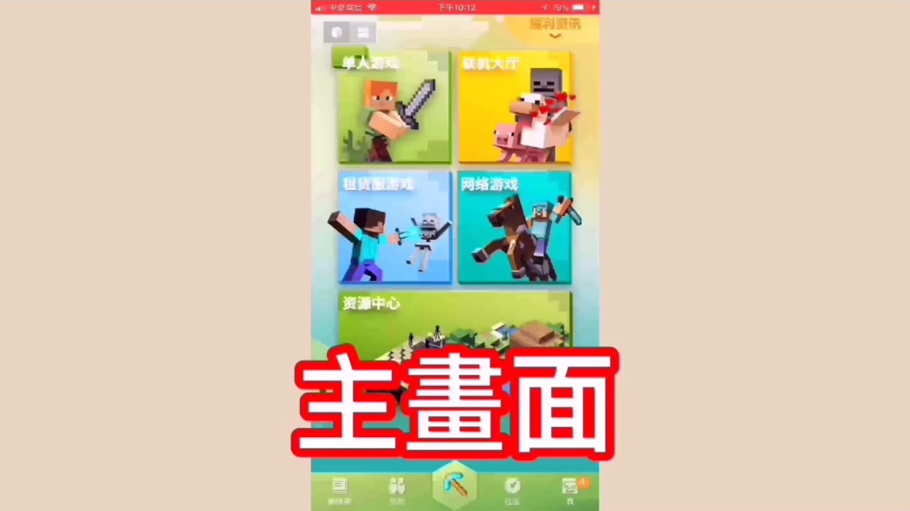 minecraft ios 下載 中文 版