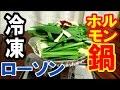 【お部屋deランチ】 ローソン 冷凍ホルモン鍋 の動画、YouTube動画。
