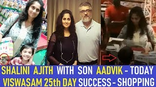 [Ajith Shalini] SHOPPING With Son Aadvik Ajith Cute Video Stills | Viswasam Majestic | Wowbytes