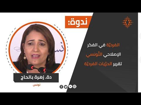 دة. زهرة بالحاج -الفرديّة في الفكر الإصلاحي التّونسي وصولاً إلى تقرير الحرّيات الفرديّة والمساواة-  - نشر قبل 5 ساعة