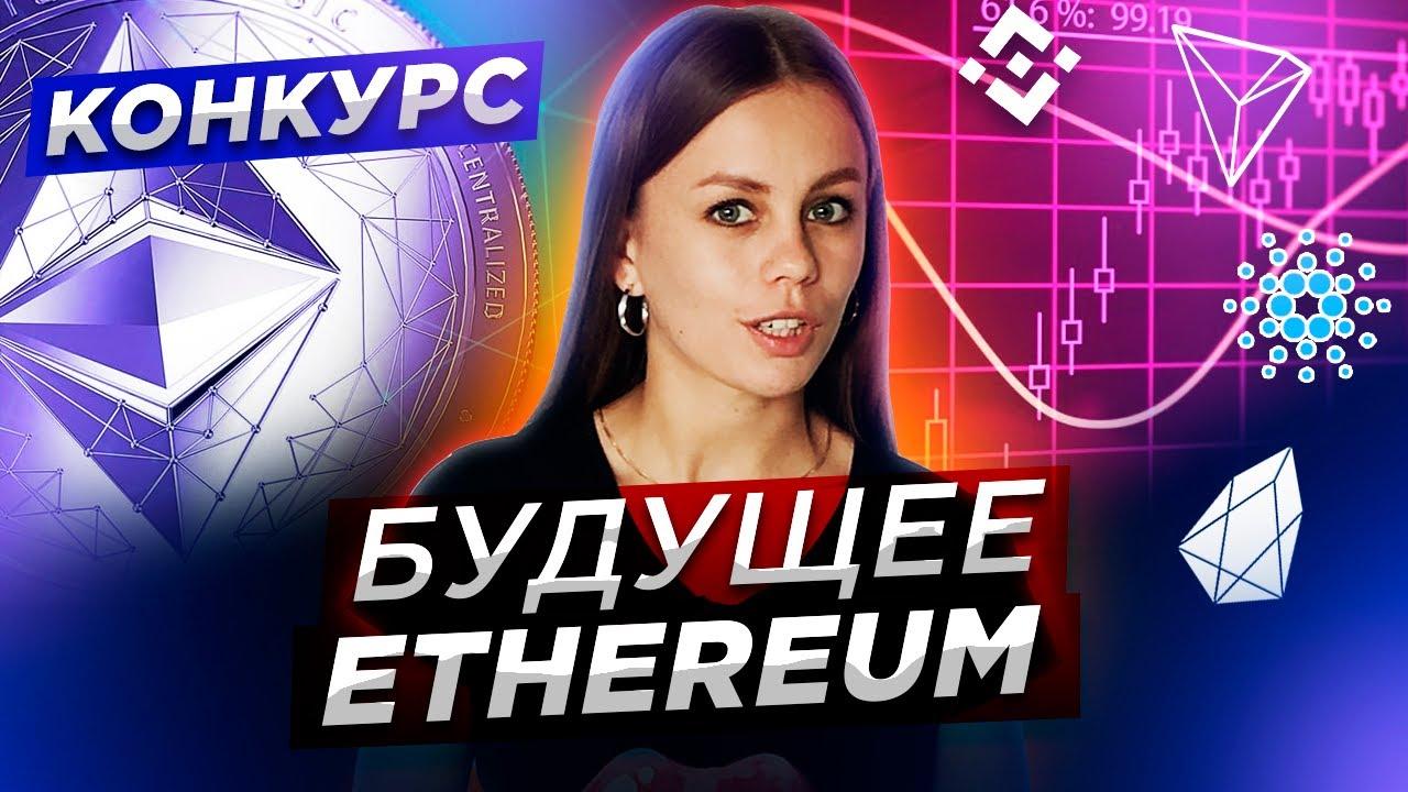 Что не так с эфиром? | Розыгрыш | Криптовалюта ethereum. Обзор монеты эфириум. Эфир 2.0 ETH этериум