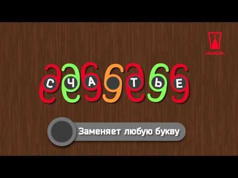 Трейлер к настольной игре Закорючки