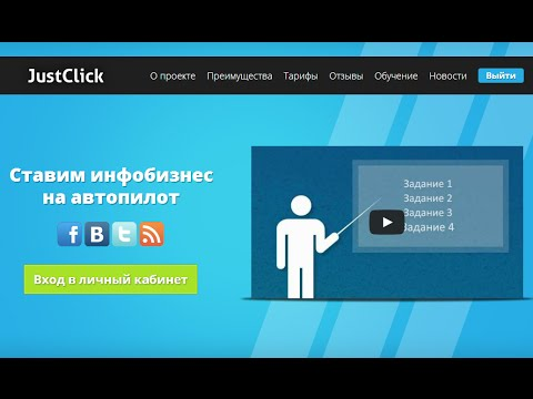 Justclick (Джастклик) - каталог партнерских программ