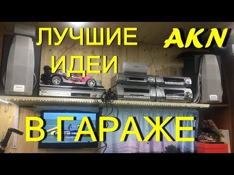 Лучшие идеи для гаража !!!