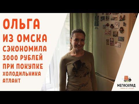 Видеоотзыв: Ольга из Омска сэкономила 3000 рублей при покупке холодильник Атлант