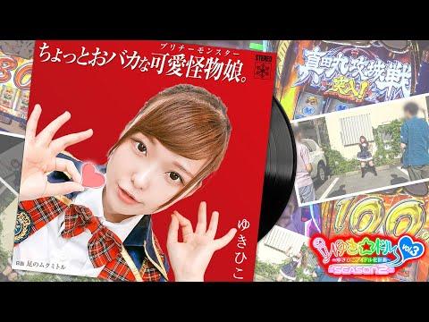 ゆき☆ドル   Season2 #3