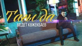 Медет Көжекбаев - Тағы да