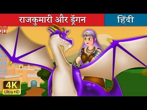 राजकुमारी और ड्रैगन | Princess and the Dragon in Hindi | Kahani | Hindi Fairy Tales