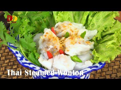 Thai Steamed Wonton | Thai Dessert | Khao Greab Pak Mor | ข้าวเกรียบปากหม้อ